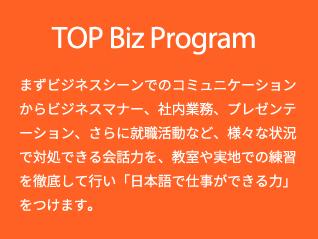 ビジネス日本語クラス